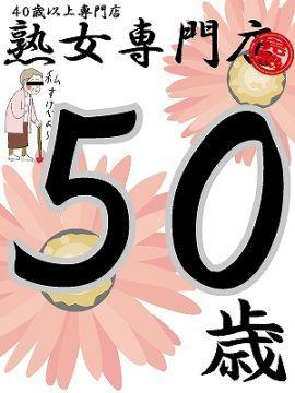 まい48歳【青】(48)