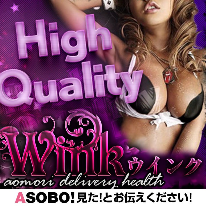 wink-ウインク-